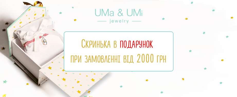 Драгоценные подарки для детей и их родителей.  Шкатулка в подарок при покупке от 2000 грн.