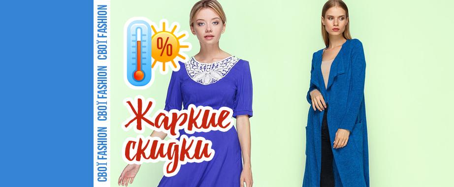 Онови свій лук: стильні сукні, пальта, кофти і блузи