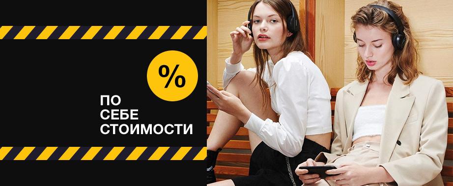 Распродажа одежды в молодежном стиле. Доставка 24h.