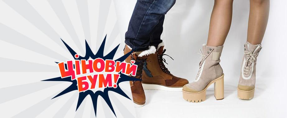 Ликвидация коллекциий стильной обуви по отличным ценам