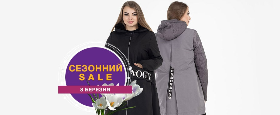 Женская верхняя одежда от 40 до 70 размера по приятным ценам