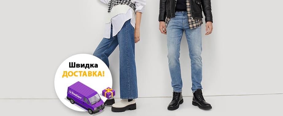 Различные модели стильных джинсов шведского бренда