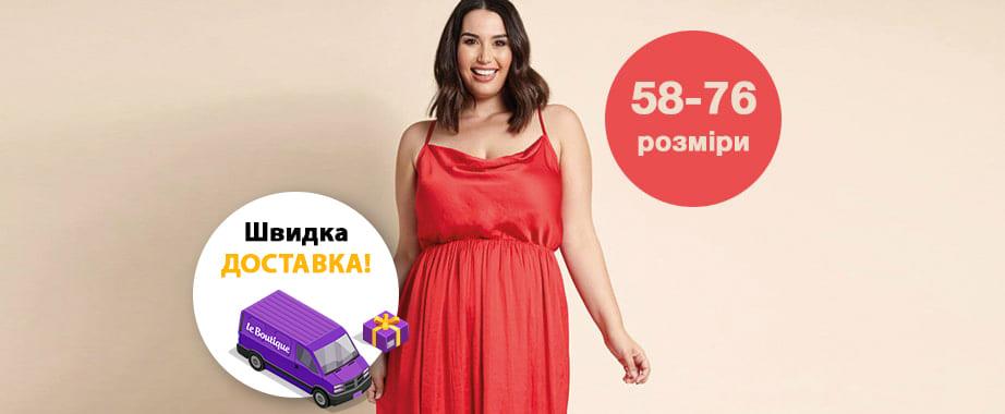 Платья, туники, брюки от 58 до 76 размера по приятным ценам