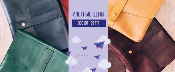 Приятные цены на сумки, шапки, пояса и другие аксессуары