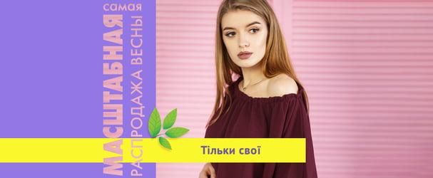 Дизайнерская одежда made in ua по суперценам