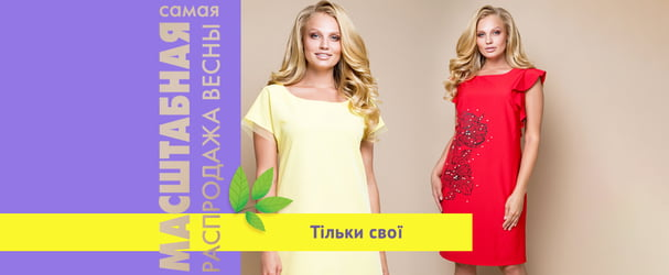 Женственная одежда украинского бренда от 42 до 58 размера