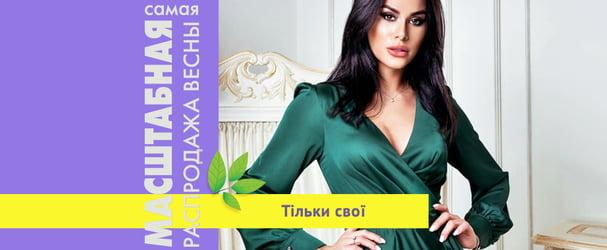 Модная дизайнерская одежда из Украины. Доставка 24h