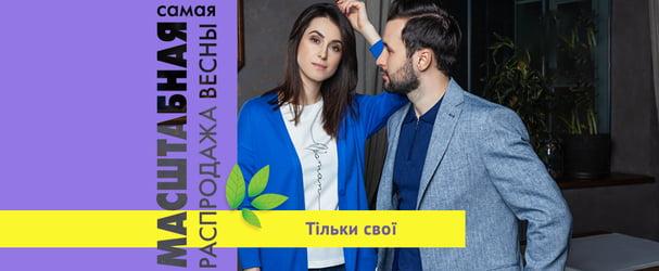Распродажа стильных коллекций одежды для всей семьи