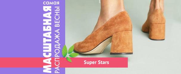 Обвал цен на стильные туфли, балетки и ботильоны