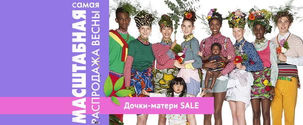Распродажа яркой модной одежды для всей семьи