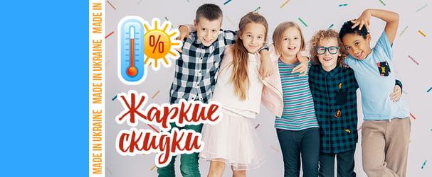 e68e90668d0 Мегаскидки на детскую одежду made in UA. Доставка 24h