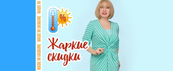 Обвал цін на жіночні сукні, костюми, туніки великих розмірів: від 42 до 68