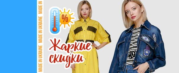 Обвал цін на трендовий одяг українського дизайнера