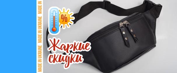Знижки на стильні молодіжні рюкзаки і сумки