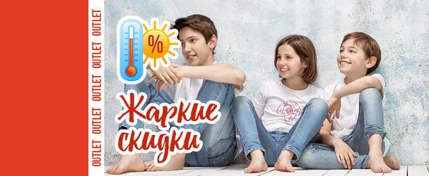 Мегарозпродаж дитячого повсякденного одягу європейського бренду