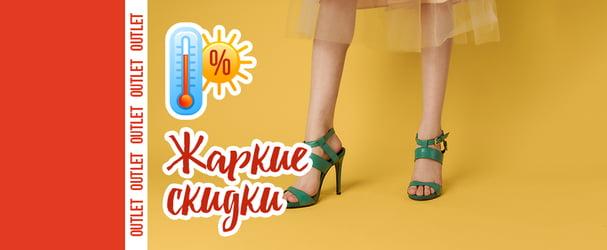 Обвал цін на демісезонне взуття
