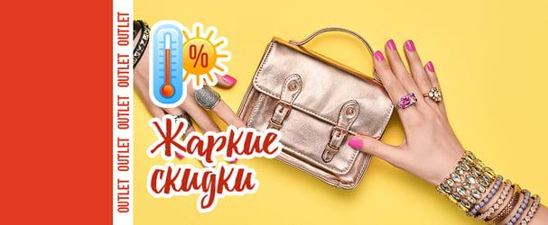 Суперзнижки на нове надходження симпатичних сумок, гаманців та аксесуарів