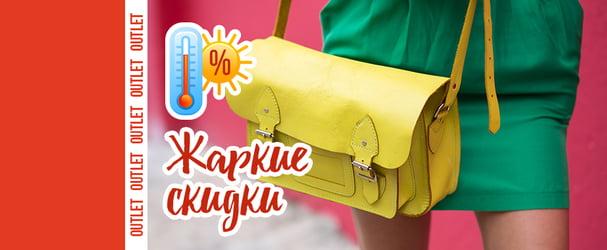 Мегазнижки на стильні італійські сумки, рюкзаки та аксесуари