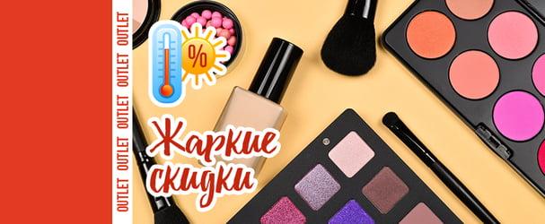 Грандіозний розпродаж косметики улюблених брендів з доставкою 24h