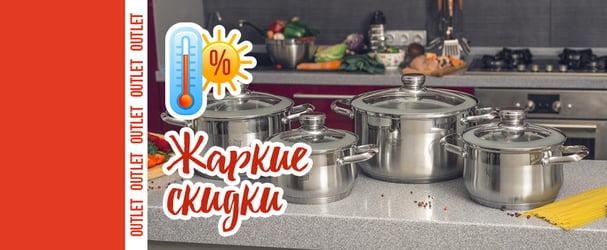 Суперціни на посуд і кухонні аксесуари