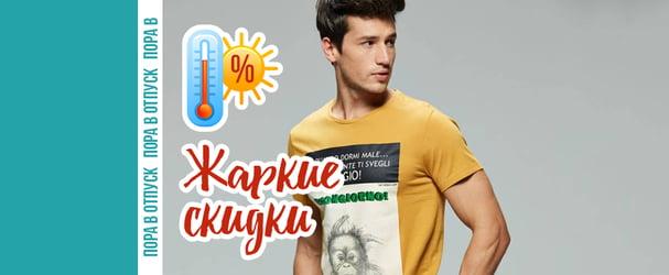 Розпродаж колекції стильних чоловічих футболок з доставкою 24h