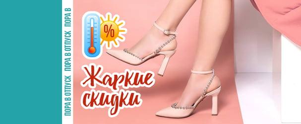 Нове надходження стильного взуття та аксесуарів