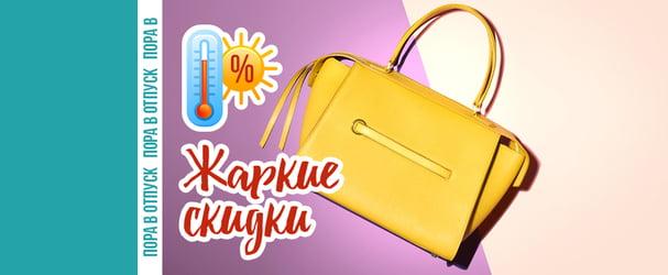 Розпродаж ексклюзивних сумок з натуральної шкіри