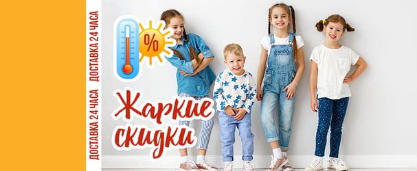 558f69d8c0f Стильная детская одежда с доставкой 24h