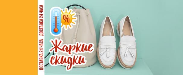 265b46dd09d Новое поступление трендовой обуви и сумок из натуральной кожи. Доставка 24h.
