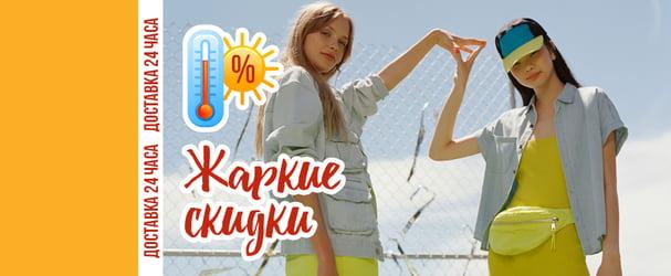 df9dc28cf4a Женская одежда в Киеве. Купить женскую одежду — интернет магазин ...