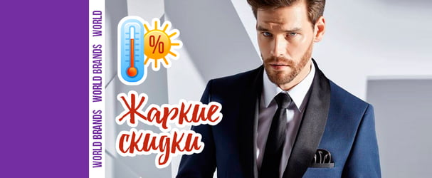 21340816125 Мужская одежда — интернет-магазин мужской одежды LeBoutique Киев Украина