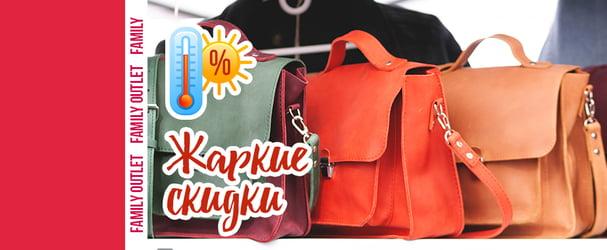 Брендові сумки для всієї родини за привабливими цінами