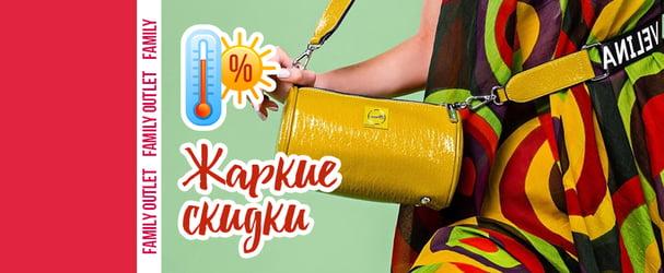 Хороші знижки на брендові сумки