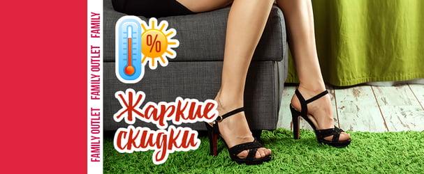 Великий розпродаж якісного турецького взуття