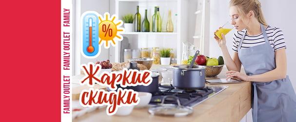 Хороші ціни на посуд, декор і кухонні аксесуари