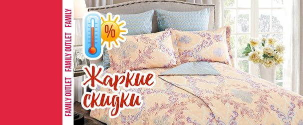 Текстиль класу premium для вашого дому за суперцінами