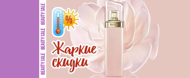 Елітна парфумерія за дуже приємними цінами