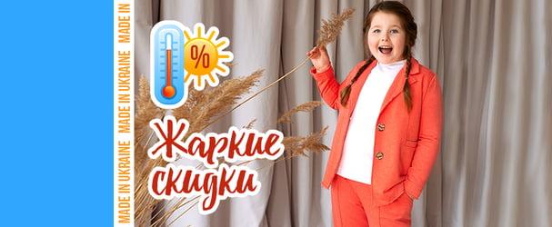 Нова колекція яскравого casual одягу для дітей