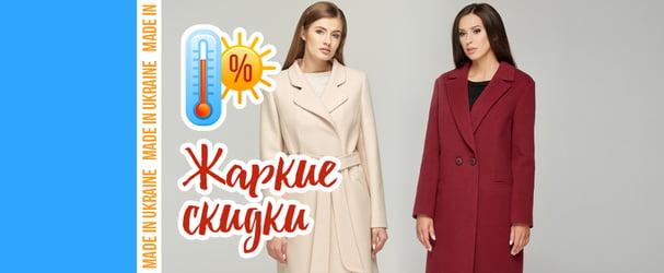 26bd90a5f6c Женская одежда в Киеве. Купить женскую одежду — интернет магазин ...