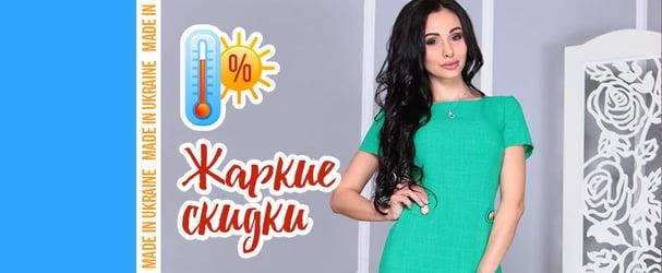 4f3fc45a304 Женская одежда в Киеве. Купить женскую одежду — интернет магазин ...