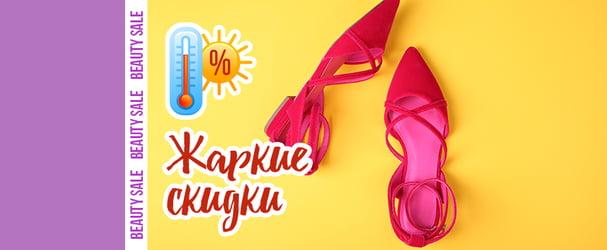Розпродаж стильних туфель, босоніжок, балеток