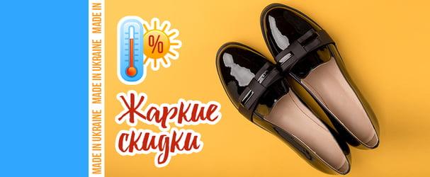 Новая весенняя коллекция стильной обуви по сниженным ценам