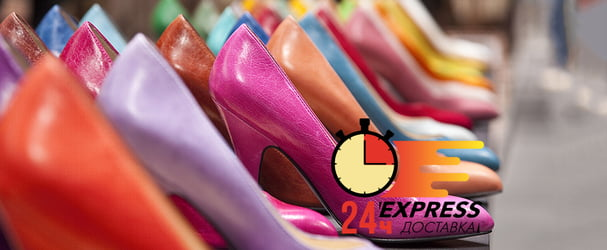Взуття за смішними цінами з доставкою 24h
