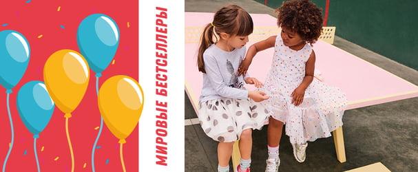 6bc7bf224f69a Большая распродажа детской коллекции одежды любимого скандинавского бренда