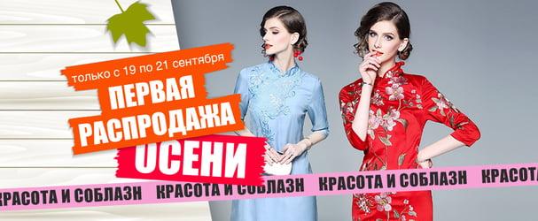 Модная одежда по привлекательным ценам