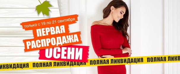 Грандиозная распродажа коллекций украинских брендов. Быстрая доставка