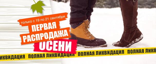 Большая распродажа зимней обуви. Быстрая доставка