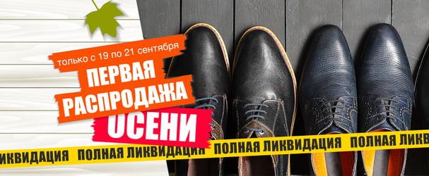 Последние размеры трендовой обуви с быстрой доставкой