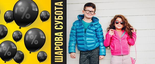 Мультибрендовая распродажа детских зимних и демисезонных коллекций с быстрой доставкой