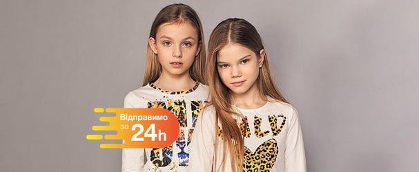 Стильная детская одежда с быстрой доставкой